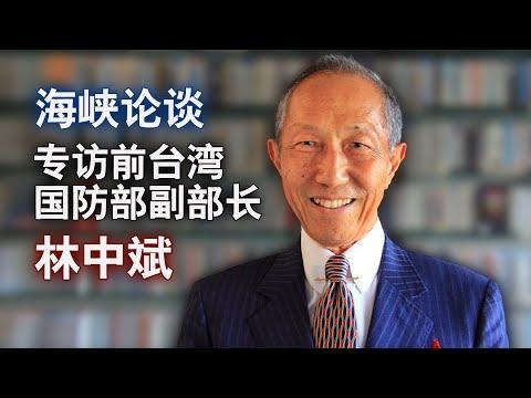 海峡论谈:专访前台湾国防部副部长林中斌谈印太局势与美中台关系