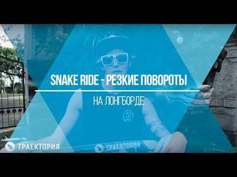 Как делать резкие повороты (snakeride) на лонгборде. Видео урок.