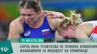 Жизнь в Доме-2, цены на экзотов, убийство поленом, смертельная авария - 25 августа от 1ul.ru