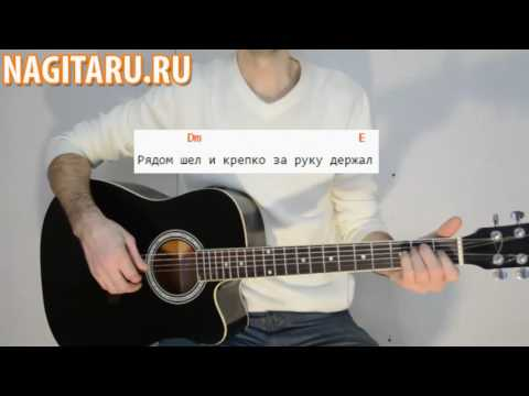 Все ребята говорят на перебой - Е. Осин - Аккорды в Am и разбор | Песни под гитару - Nagitaru.ru