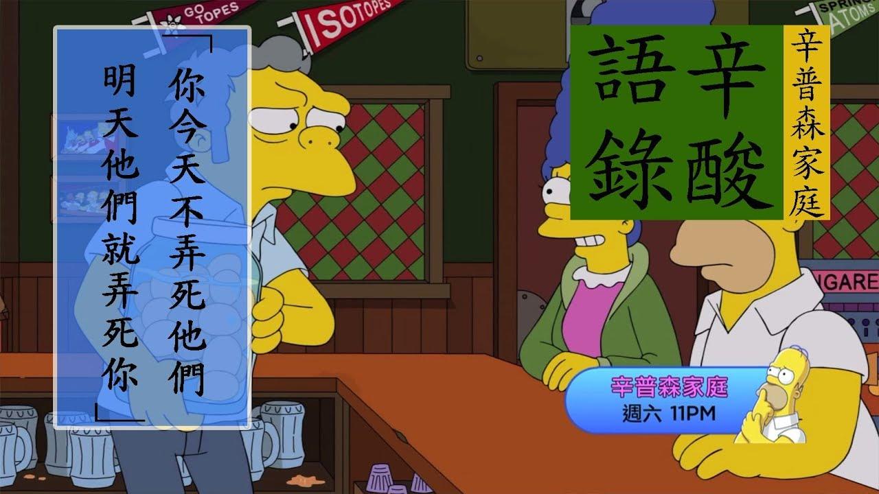辛酸語錄: 「你今天不弄死他們 明天他們就會弄死你」《辛普森家庭》中文改編配音版 - YouTube