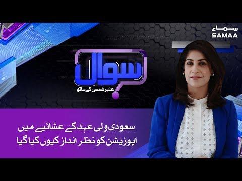 Saudi Wali Ahad ki Amad, Opposition ko nazar andaz kyun kiya gaya? | SAMAA TV