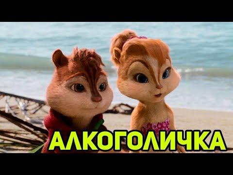 Элвин и Бурундуки поют Алкоголичка (Артур Пирожков) | #Алкоголичка