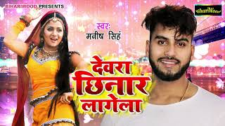 देवरा छिनार लागेला Devra Chinar Laagela Manish Singh Latest New Bhojpuri Song 2019