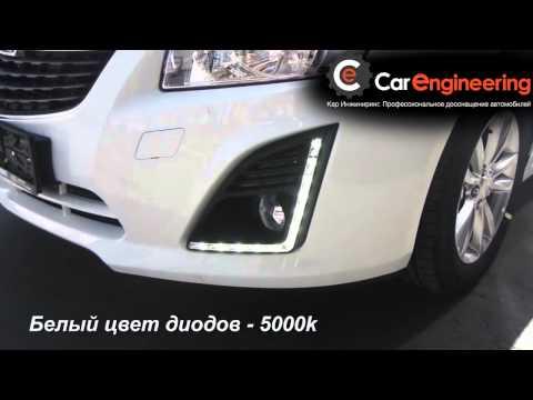 Chevrolet Cruze  - Дневные Ходовые Огни DRL в Шевроле Круз