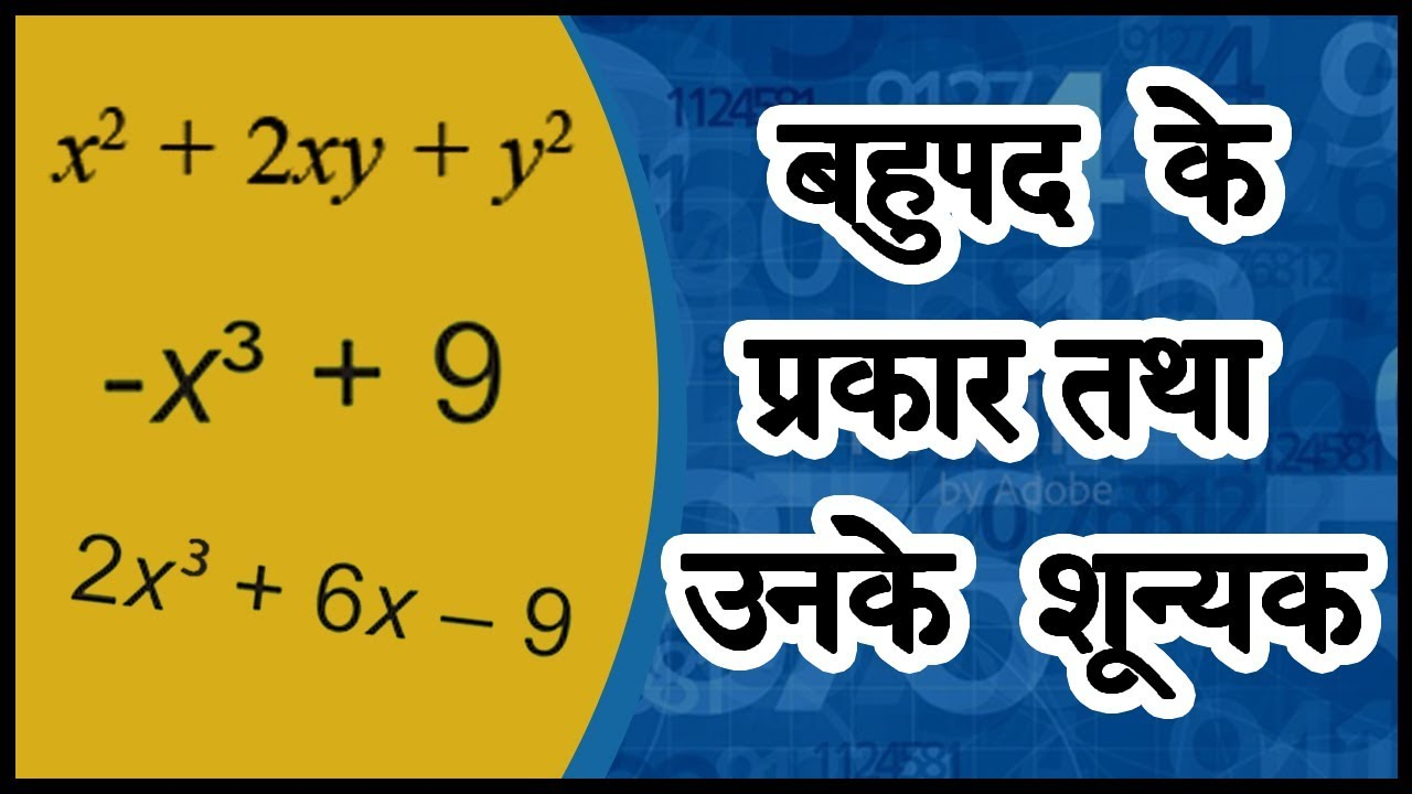 Image result for polynomial in hindi