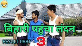 part-3 ( बिहार बोर्ड रिजल्ट कॉमेडी ) bihar board 10th result 2018 comedy || fun friend india ||