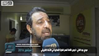مصر العربية | مجدي عبد الغني : ندرس اقامة قسم للكرة النسائية في الاتحاد الافريقي