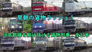 2021,6,20 早朝のJR京都線を駆け抜ける貨物列車32本! 早朝の貨物ラッシュ! スーパーレールカーゴや『WEST EXPRESS 銀河』など登場します!