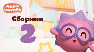 Малышарики - обучающий мультик для малышей - все серии подряд - Сборник 2(Обучающие мультики для детей