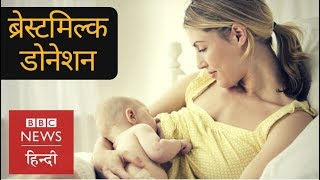 Breast Milk Donation: How to save Pre Mature Babies?  (BBC Hindi)