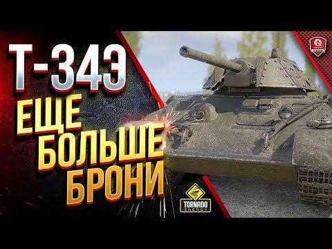 Экранированный Т-34 / Наварили Брони / Обзор / Гайд / Мнение