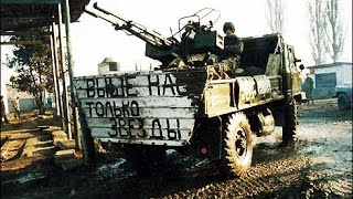 (Чечня в огне) 20 лет начала первой чеченской войны 1994-1996 First Chechen War