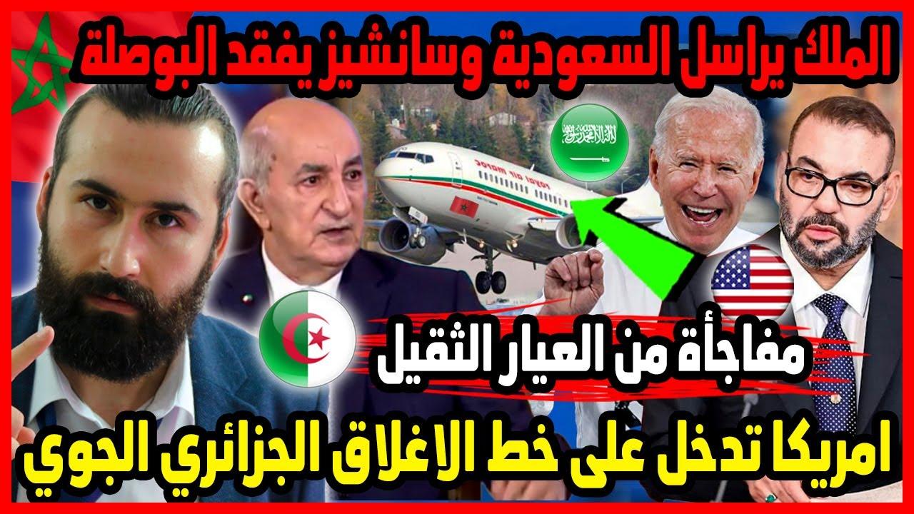 امريكا تدخل على خط الاغلاق الجزائري الملك يراسل السعودية سانشيز يفقد البوصلة |ابو البيس _ abo al bis