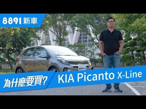 Kia Picanto X-Line 2018 7氣囊+AEB+59.9萬的定位殺傷力夠強嗎? | 8891新車