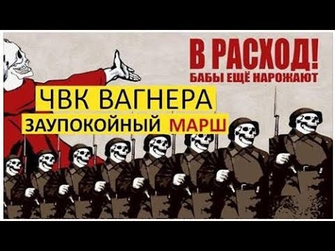 Запрещенное видео ! — ЧВК ВАГНЕРА — Заупокойный марш