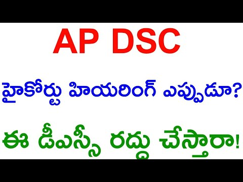 AP DSC High Court Case update || AP DSC latest breaking news || AP DSC Latest news || AP DSC updates
