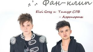 Elvin Grey и Тимур СПБ - Аэропорт (фан клип)