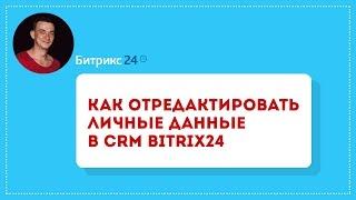 Битрикс24 (обучение). Как отредактировать личные данные в CRM Bitrix24