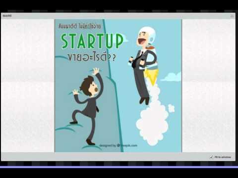 Startup ขายอะไรดี
