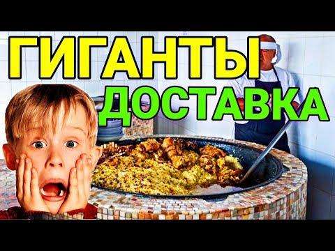 ИРКУТСК. ДОСТАВКА ЕДЫ ИРКУТСК😱 ПРИВЕЗЛИ ГИГАНТОВ 🤯😲🙉/ Семья Козырь