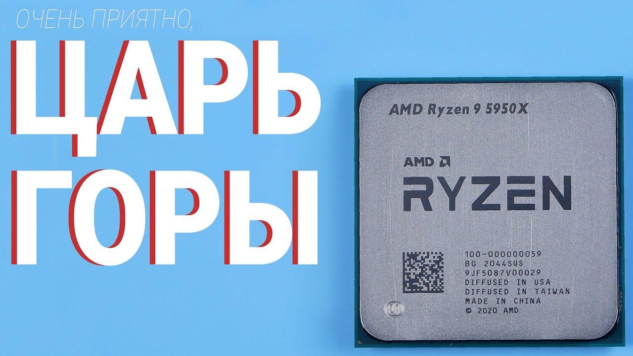 ЦАРЬ И БОГ мэйнстримных сокетов. Обзор AMD Ryzen 9 5950X  |  Root Nation