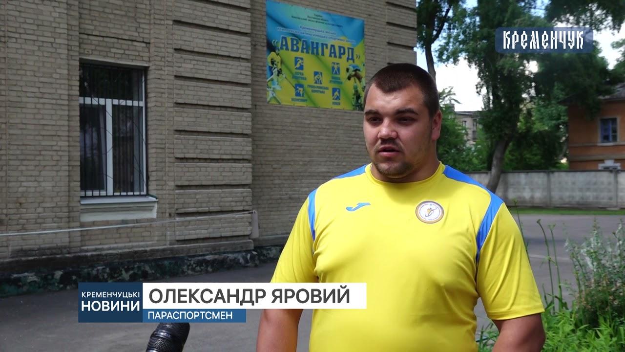 Кременчуцький параспортсмен здобув золото чемпіонату Європи зі штовхання ядра