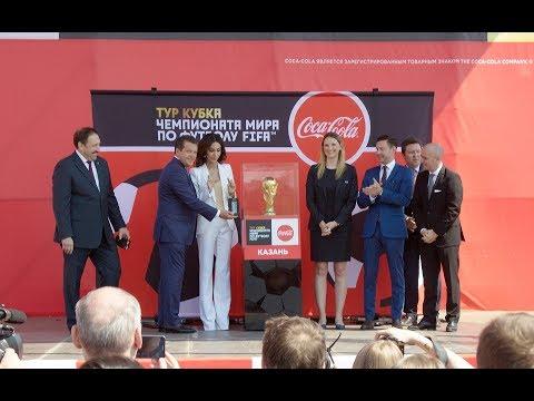 Тур Кубка Чемпионата мира по футболу FIFA 2018 Казань