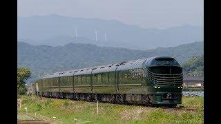 【営業初運転】トワイライトエクスプレス瑞風の営業1番列車〜Twilight Express MIZUKAZE