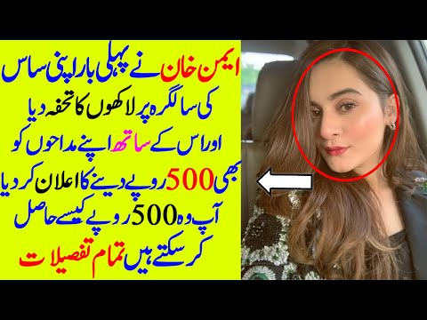 aiman-khan-celebrate-birthday-her-mother-in-law