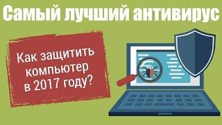 Мнение: САМЫЙ ЛУЧШИЙ АНТИВИРУС 2017