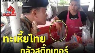 Repeat youtube video ทะเหี้ยไทยกลัว สติ๊กเกอร์พรรคเพื่อไทย กูฮา