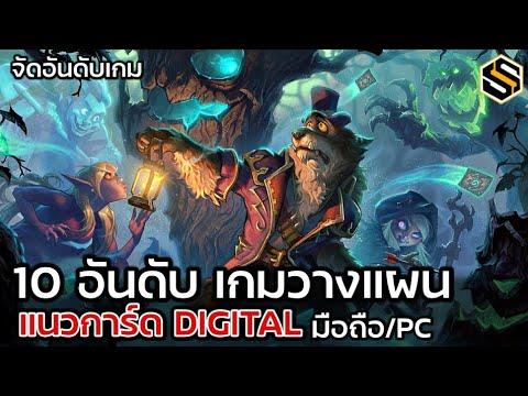 10 อันดับ เกมออนไลน์ วางแผน การ์ด Digital น่าเล่น เกมไหนดี ฉบับล่าสุดปี 2021 [Mobile/PC]