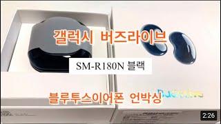 삼성 갤럭시 버즈 라이브 SM-R180N 블루투스이어폰…