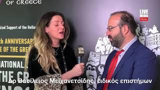 Δρ Βασίλειος Μεϊχανετσίδης, ειδικός επιστήμων Διεθνές Συνέδριο για το Έγκλημα της Γενοκτονίας
