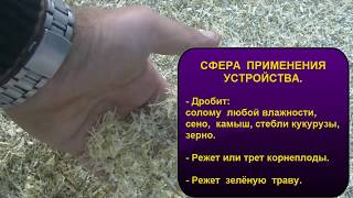 Дробилка соломы, сена, камыша, травы, зерна, корнеплодов.