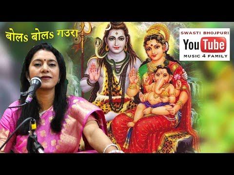 Bhojpuri Shiv Parvati Song HD video gana | Bol Bol Gaura | अमेरिका में भोजपुरी भजन | Swasti Pandey