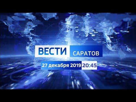 Вести. Саратов в 20:45 (Россия 1 - ГТРК Саратов [+1], 27.12.19)