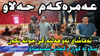 Yadgar Xalid ( Amrakam Halaw ) Ahangi Said Sadq - Music Ata Majid By Hawbir4baxi