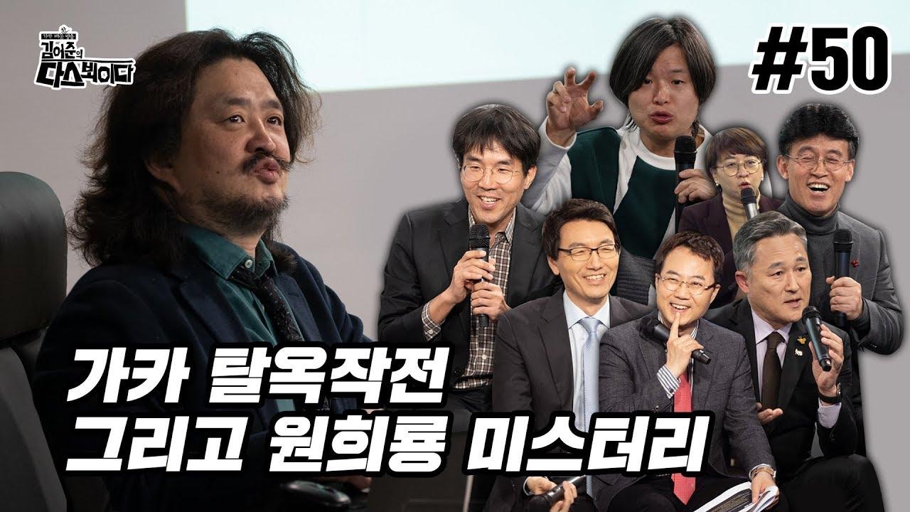 김어준의 다스뵈이다 50회 가카 탈옥작전 그리고 원희룡 미스터리