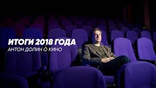 Итоги 2018 года. Антон Долин о кино