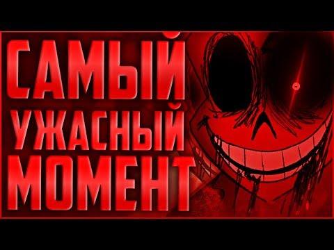 ОЗВУЧКА КОМИКСА ПО HORRORTALE ➞ Озвучка комикса хоррортейл на русском ➞ # 11 RUS