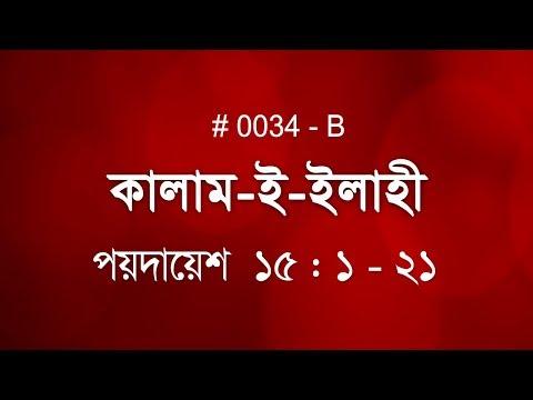 Faith of Abram | Kalam E Elahi | Abramer iman B