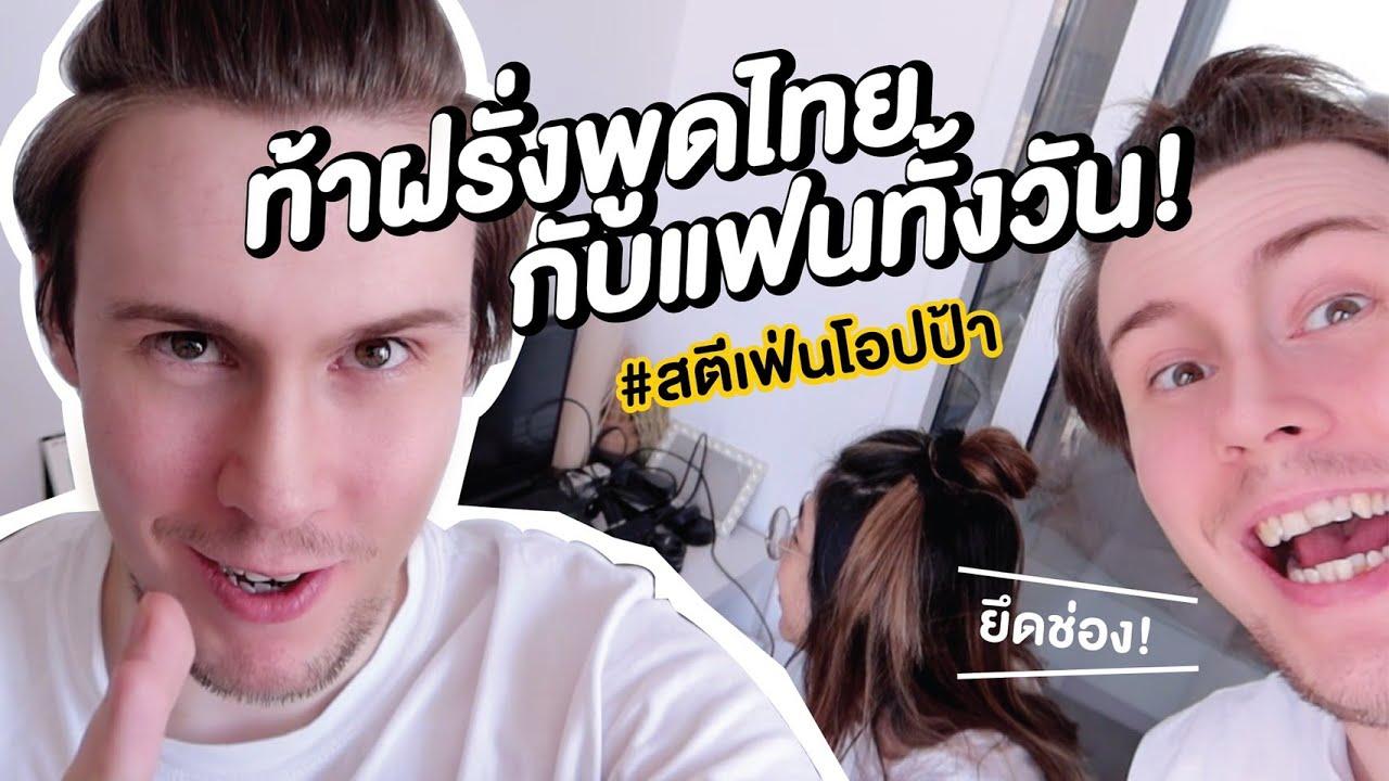 พ่อบ้านฝรั่งแกล้งแฟน พูดไทยไปจัดบ้านไป ไหวป๊าว? | #สตีเฟ่นโอปป้า