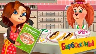 Барбоскины 👍 Кулинарное шоу 👍 Лиза готовит вкусняшки 👍 Обзор игры