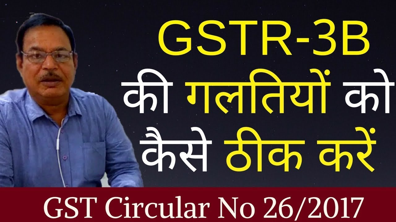 Gstr 3b how to rectify for Table 6 of gstr 3b
