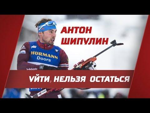Антон Шипулин. Уйти нельзя остаться