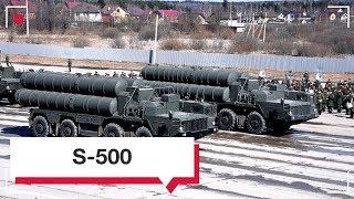 منظومة S 500 جاهزة للخدمة.. هذا ما نعرفه عن أحدث منظومة دفاع جوي روسية   Trending