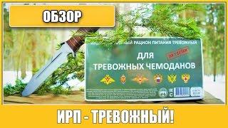 =Обзор ИРП=  | ТРЕВОЖНЫЙ Чемоданчик! Russian rations(, 2016-03-21T10:35:02.000Z)