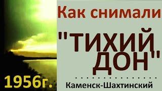 Каменск-Шахтинский. На съемках фильма